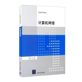 计算机网络/计算机系列教材