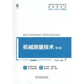 9787111679844-wb-机械测量技术 *2版