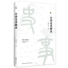 陈孔立著作系列:台湾史事解读(精装版)