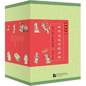 家园中国—中华文化分级阅读(第一级 民间故事)全10册