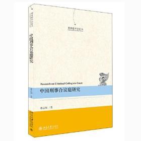 库存新书  中国刑事合议庭研究