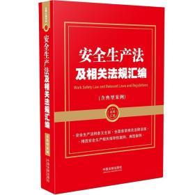 【金牌汇编系列】安全生产法及相关法规汇编(含典型案例)