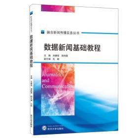 数据新闻基础教程  武汉大学出版社 肖赛君、郑雨雯 编  9787307219786