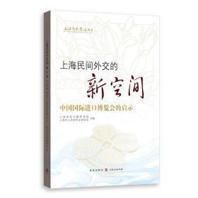 上海民间外交的新空间——中国国际进口博览会的启示 格致出版社 9787543232211