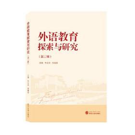 外语教育探索与研究(第三辑)  牛忠光、刘晓燕 主编  武汉大学出版社
