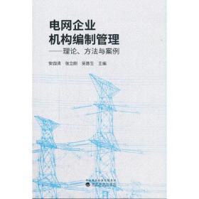 电网企业机构编制管理:理论、方法与案例