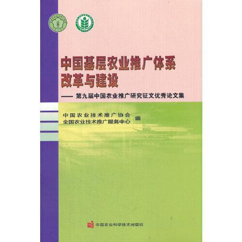 中国基层农业推广体系改革与建设—第九届中国农业推广研究征文优秀论文集