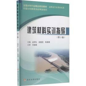 建筑材料实训指导(第3版)(全国水利行业精品规划教材)