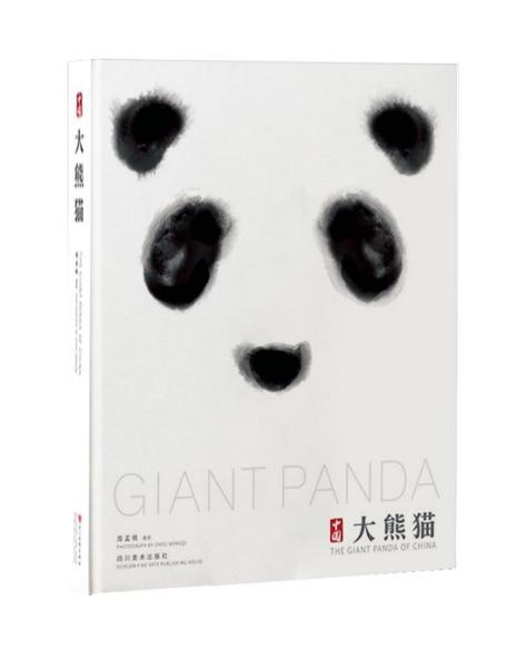 中国大熊猫