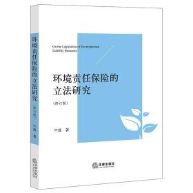 环境责任保险的立法研究(修订版)