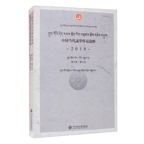中国当代文学作品选粹 2018 散文集·藏文卷