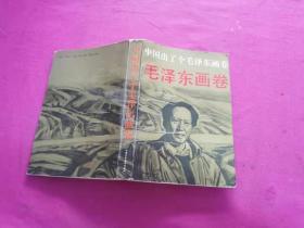中国出了个毛泽东画卷 (1993年一版一印)
