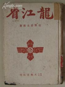 龙江省(1942年日文原版)