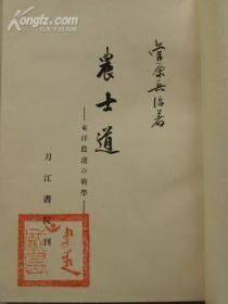 农士道(1939年日文版)