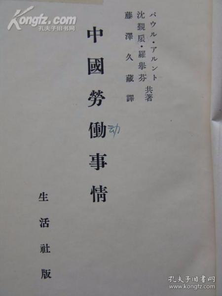 中国劳动事情(1941年日文版)