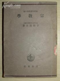 宗教学(1943年日文版)