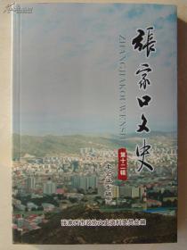 张家口文史 第十二辑(总第49辑)