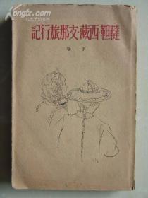 鞑靼·西藏·支那旅行记(下卷)(1939年日文版)