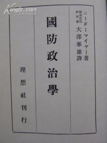 国防政治学(1942年日文版)