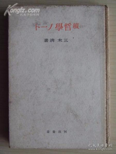 续哲学ノ—ト