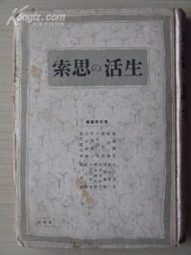 生活の思索(1941年日文版)