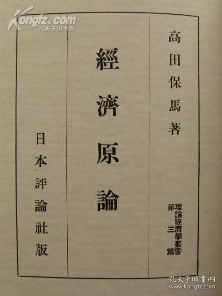 经济原论(1941年日文原版)