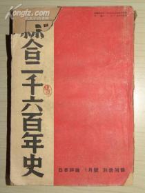 日本综合二千六百年史(1940年日文版