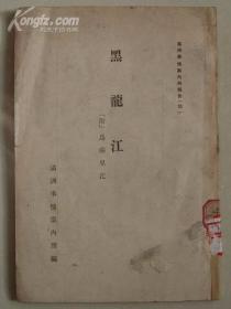 黑龙江 附:乌苏里江(满洲事情案内所报告35)(1936年日文原版)