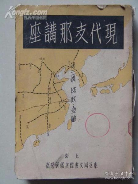 现代支那讲座 第三讲:财政、金融(1939年日文版)