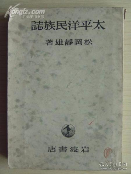 太平洋民族志(1944年日文版)