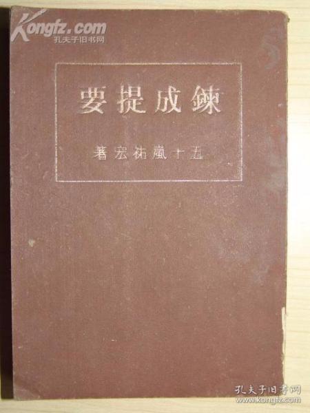 鍊成提要(日文版)