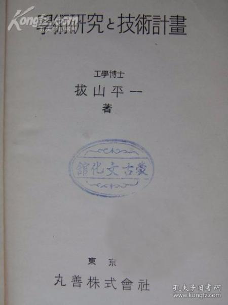 学术研究と技术计划(1944年日文版)