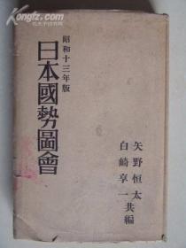 日本国势图会(昭和十三年版)(1938年日文原版)