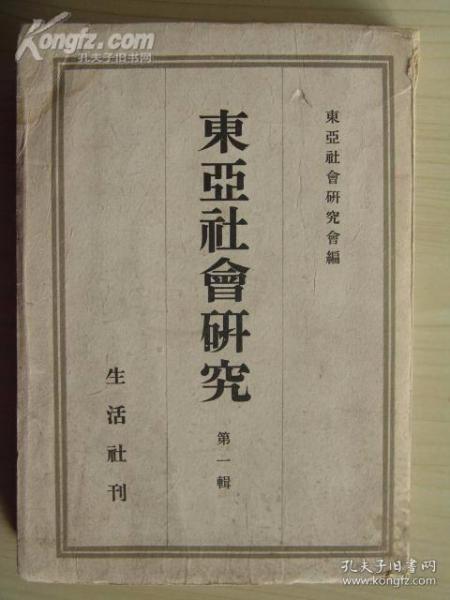 东亚社会研究 第一辑(东亚の村落)(1943年日文版)
