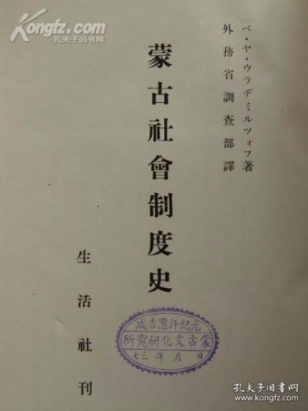 蒙古社会制度史(1941年日文原版)