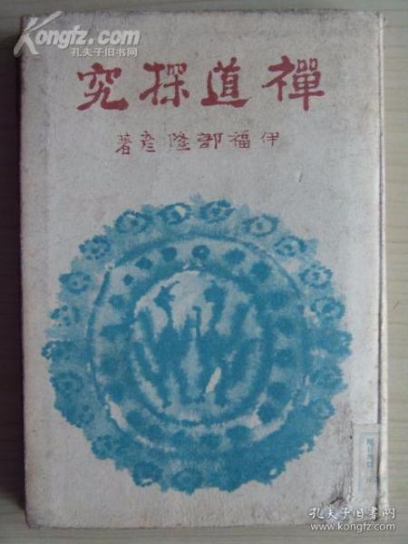 禅道探究(1943年日文版)