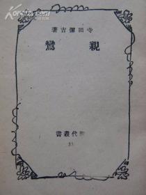亲鸾(1943年日文版)
