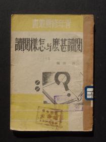 阅读什么与怎样阅读(1946年5月大众书店初版)