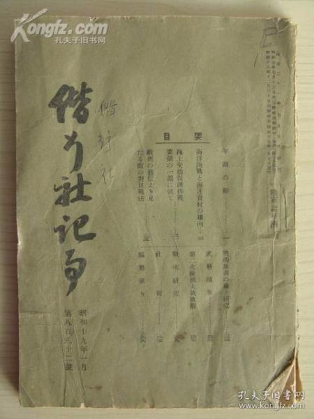 偕行社记事 第832号(1944年日文版)