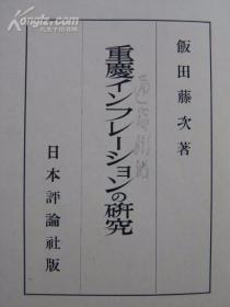 重庆通货膨胀研究(重庆インフレーションの研究)(1943年日文版)