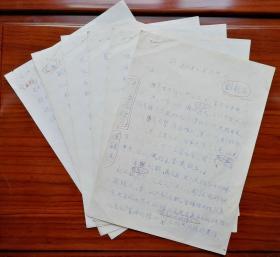 人民美术出版社副编审,《中国书画》副主编,著名书画家、美术史论家刘龍庭墨迹手稿《赵孟頫书法艺术》