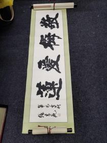 中国书协理事北京书法家协会副主席张书范4平尺原装托片保真