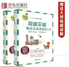 国际象棋功破王城-易位王功杀技巧(上下册)