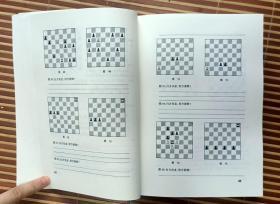 简明国际象棋教程