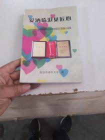 爱洒临沧见匠心-马跃华退休后创作快板花灯歌舞小品集
