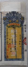 股票 股权 股折 股本  益阳维生字号  民国34年  股东  刘慎斋