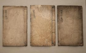 孟子  卷五  卷六  卷七  共存三册 清代木刻本