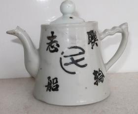 茶壶  联志轮船   民船   民国  航运  壶盖后配   壶嘴有窑裂