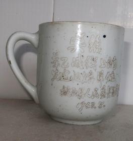 奖给  茶乙战线上的先进收购单位  桃江县人民委员会赠  茶叶  茶业  1963年  茶杯  益阳资江瓷厂出品