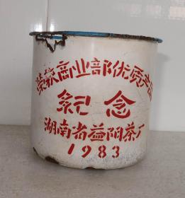 湖南省益阳茶厂 荣获商业部优质产品 纪念 搪瓷 把缸 益阳茶厂 茶叶 1983年 已残破